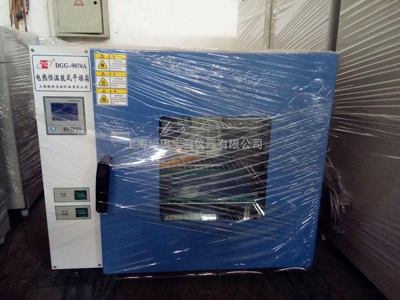 DGG-9070A台式恒温鼓风干燥箱 70L