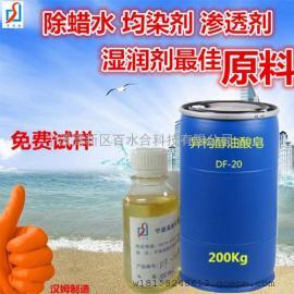 异构醇油酸皂DF-20也可以用来做眼镜除蜡水的原材料