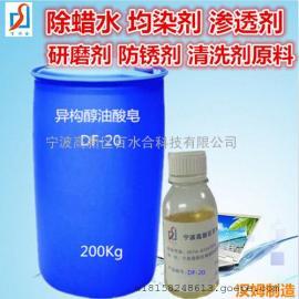 异构醇油酸皂DF-20用来做环保除蜡水是相当好的