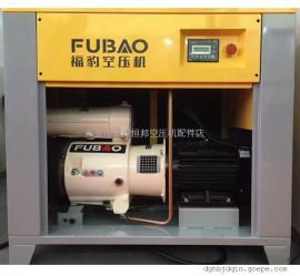 福豹11KW滑片式空压机 国家一级节能空压机