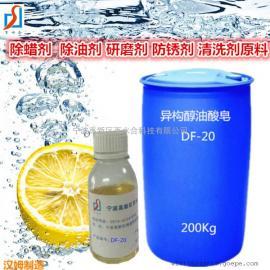 合金除蜡水用异构醇油酸皂DF-20做出来以后真的可以使用吗