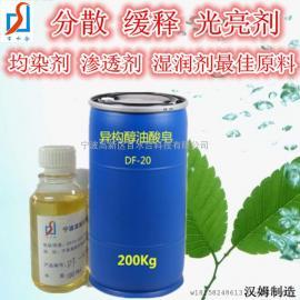 锌合金的原材料是异构醇油酸皂DF-20