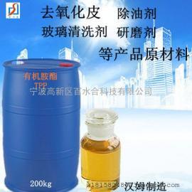 有机胺酯(TPP)可以生产出抛光除蜡水