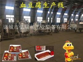 血块生产线 血豆腐生产加工机器 盒装袋装血豆腐生产线