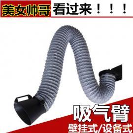 供应管道吸气臂160*2000mm万向柔性吸气臂 吸尘管/万向臂厂家
