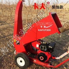 卡夫GTS1300D柴油树枝粉碎机 碎枝机 树干 树叶粉碎机