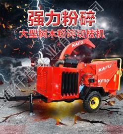 卡夫大型柴油发动机移动式树枝粉碎机 枝叶粉碎机30CM型