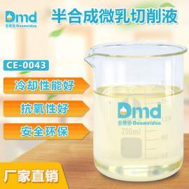 多美多半合成微乳切削液 适用于铸铁、碳钢件的高速切削