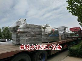 速冻水饺设备哪里生产的比较全,诸城春秋成套速冻水饺设备厂家