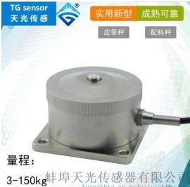 天光电子皮带秤配料秤纺织厂称重传感器TJH-1