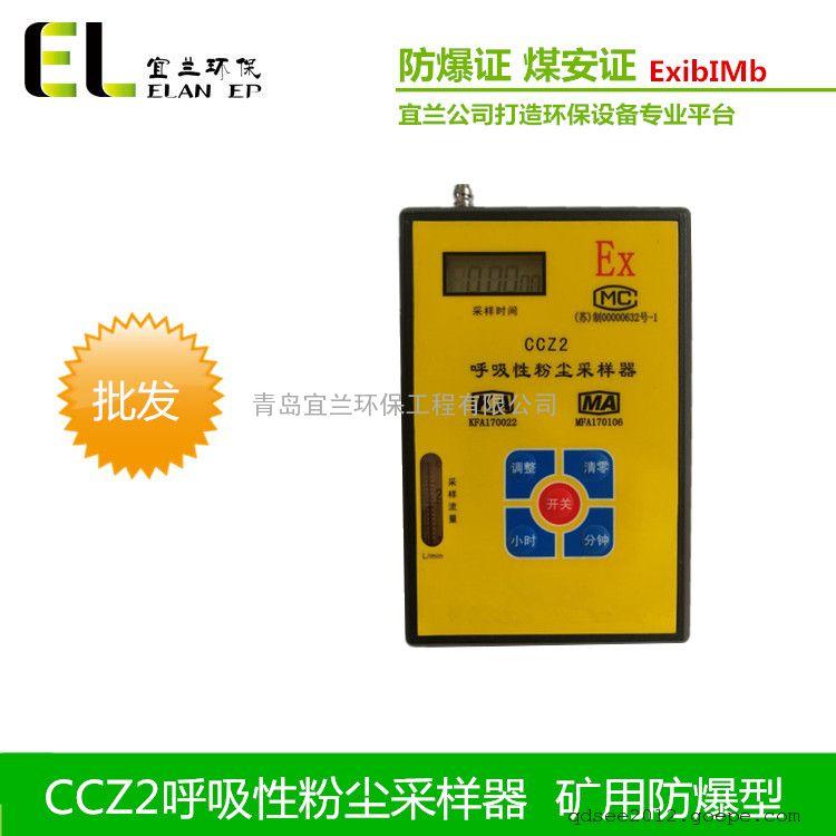 AQH-1呼吸性粉尘采样器+CCZ2呼吸性粉尘采样器