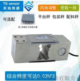 天光电子皮带秤配料秤纺织厂称重传感器TJH-2B