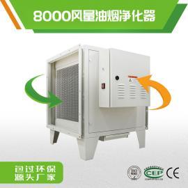8000风量油烟净化器 油烟净化器工厂 智能油烟净化器批发