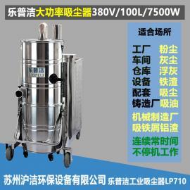新产生厂房用正规工业吸尘器LP710大功率工业吸尘器乐普洁新款