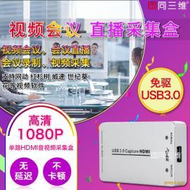 USB3.0免驱HDMI高清视频会议采集盒录制远程直播卡1080P60