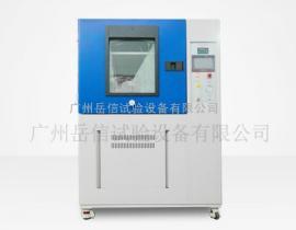 防尘试验设备IP56X砂尘试验箱