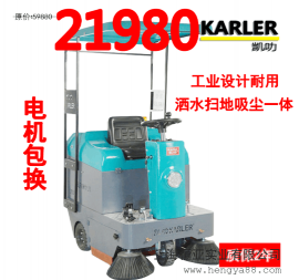KL1050P驾驶式扫地机加蓬清扫车吸尘树叶石子垃圾车