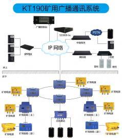 KT190煤矿应急广播系统