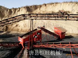 恒旺移动型分煤机