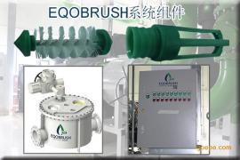 冷凝器结垢自动清洗EQOBRUSH在线刷洗系统
