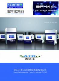 百瑞泽BR-30M系列 CNC加工中心油烟净化器