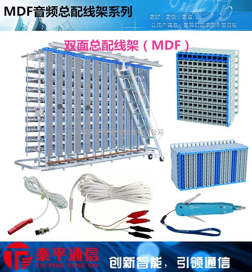 MDF音频总配线架/柜