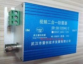 视频二合一防雷器OD-WRJ45S/2模拟摄像机防雷