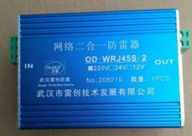 网络二合一防雷器SV-2/024EP批发价