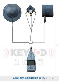 AWA6258型多功能振动分析仪