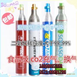 苏打水气瓶气瓶水气瓶食品级二氧化碳充气换气