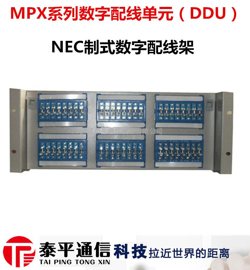 CT MPX09系列数字配线架/柜(DDF)