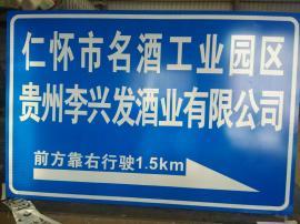 交通指示牌厂家 实力强的交通指示牌生产基地