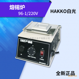 全新白光HAKKO 熔锡炉 96-1/220V