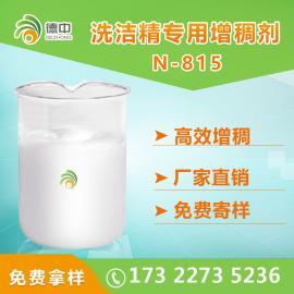 德中洗洁精专用增稠剂 应用于高表面活性剂增稠和流变改性