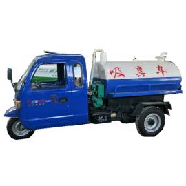 厂家直销五证农用三轮吸粪车 养殖场粪便污水处理车质优价廉