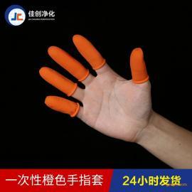 批发防滑麻点一次性乳胶橙色指套 加厚白色小颗粒点钞耐磨手指套