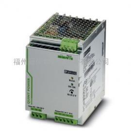 QUINT-PS/1AC/12DC/20菲尼克斯冗余电源