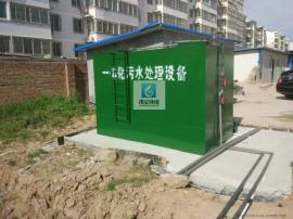 150吨新乡村地埋一体化污水处理设备YASH-150T