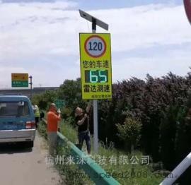 雷达测速 道路车速反馈标志 雷达测速屏