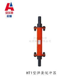 起重机/行车/天车/航吊弹簧缓冲器
