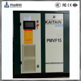 开山永磁变频小功率PMVF15千瓦螺杆式空压机