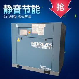 BMVF22KW螺杆式空压机永磁变频省电空气压缩机