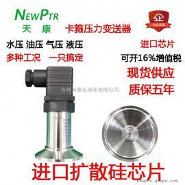 天康NEWPTR卡箍防堵卫生式压力变送器4-20MA压力传感器