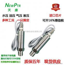 天康NEWPTR防水压力变送器航空插压力传感器厂家直销