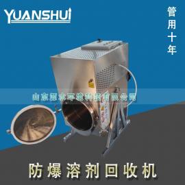 防爆溶剂回收机_有机废溶剂回收设备