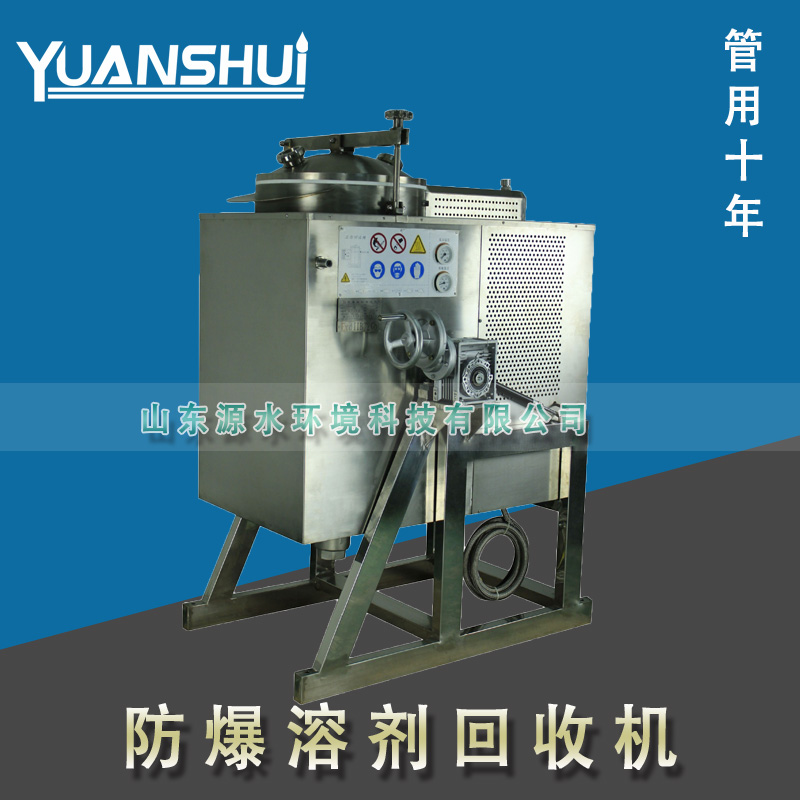 溶剂蒸馏回收机_废溶剂回收机设备