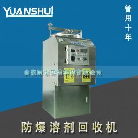 供应丁酮回收机_丁酮蒸馏设备_溶剂回收机厂家直销
