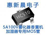 100V5A贴片SOT23-3加湿器N沟道MOS管HC160N10LS