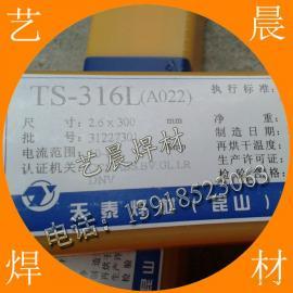 天泰牌TS-316L(A022)TS-309(A302)不锈钢焊条