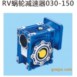 蜗轮减速机生产厂家 NMRV030 台力电机